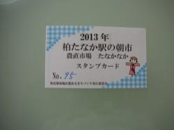 柏たなかの朝市スタンプカード20130610